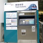 automated ticket machine for the airport express train at hong kong airport